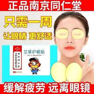 【南京同仁堂护眼贴】保护视力眼睛近视眼贴缓解疲劳干涩护眼神器