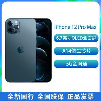 【国行正品】iPhone 12 Pro Max Apple/苹果手机智能5G全网通