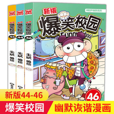 新版爆笑校园漫画书小学生9-12岁搞笑幽默女男孩版连环漫画书籍