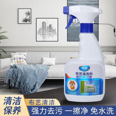 布艺沙发清洁剂免水洗干洗去污家用洗布地毯神器免洗清洗墙布床垫