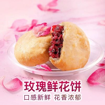 [限时促销]玫瑰鲜花饼月饼400g800g食品糕点点心网红小吃零食