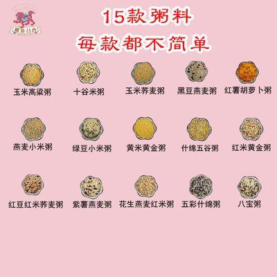 76366/五谷杂粮组合粥米粗粮八宝粥健身早餐孕妇宝宝养胃营养粥