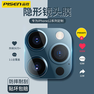 16651/品胜苹果12镜头膜iPhone12ProMaxMINI透明超薄后置背膜全覆盖镜贴