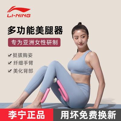 李宁瘦腿神器盆底肌训练器瘦腿内侧腿部训练美腿夹瑜伽器材美腿器