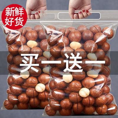 新货夏威夷果奶油味坚果类炒货过年零食干果类净重250g1斤50g批发