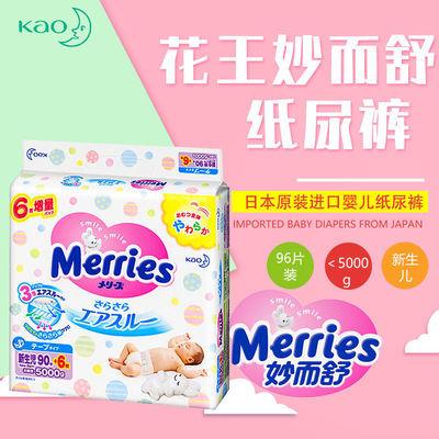 76003/日本进口花王简装日本花王纸尿裤拉拉裤NB S M男女尿不湿正品促销