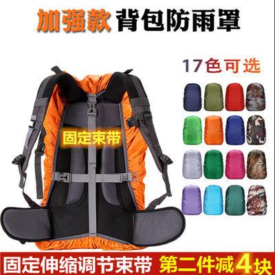 91545/加强版背包防雨罩中小学生书包防水套骑行户外登山背包雨罩驮包罩