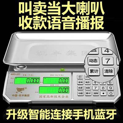 凯丰电子秤商用电子称台秤30kg精准计价秤厨房水果市场小型卖菜秤