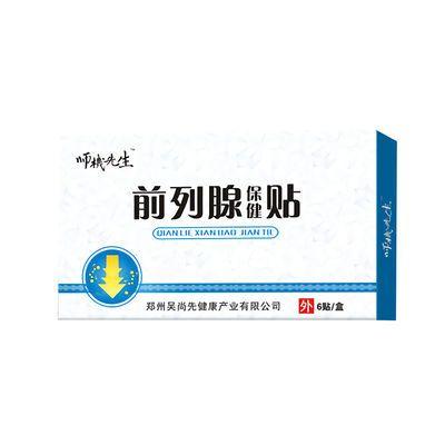 【一贴勃起】前列腺贴尿频尿急增生肥大尿不尽尿分叉尿待前列腺贴