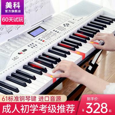 美科MK-2100电子琴61钢琴键成人儿童初学入门幼师多功能专业88