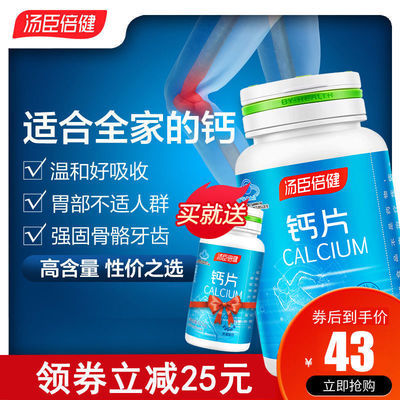汤臣倍健钙片柠檬碳酸钙片成人中老年补钙维生素d全家补钙正品