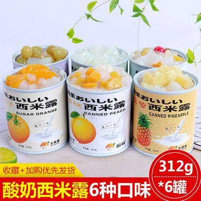 【酸奶水果西米露 】水果罐头橘子菠萝椰果多种新鲜水果混合装