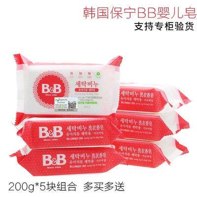 正品韩国保宁皂婴儿bb皂洗衣皂抗菌去污无刺激内衣皂保宁BB皂包邮