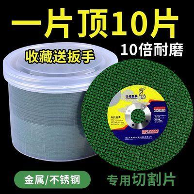78878/切割片100角磨机砂轮片金属不锈钢手磨机双网107超薄切片打磨光片
