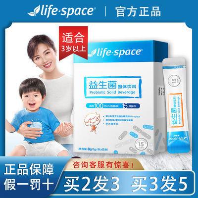 益倍适LifeSpace益生菌粉儿童肠胃肠道益生元冻干粉固体饮料澳洲