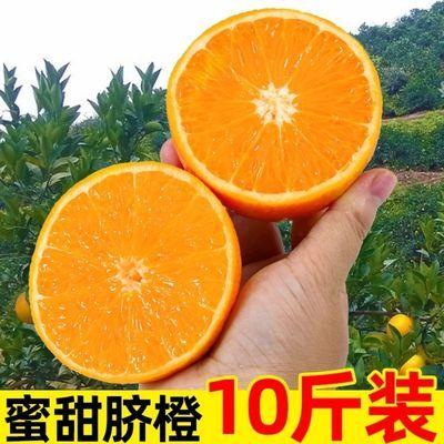 【阳光甜橙】重庆三峡手剥甜橙当季孕妇水果现摘现发脐橙非冰糖橙