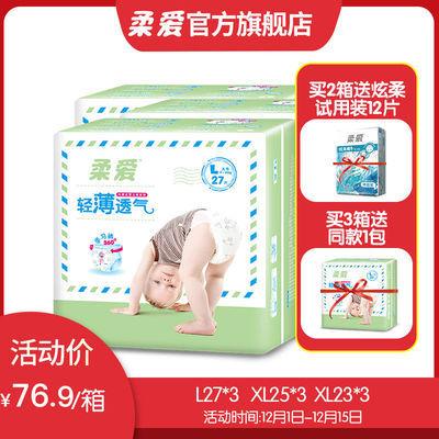 柔爱轻薄拉拉裤薄款透气婴儿尿不湿裤型纸尿裤M/L/XL/XXL