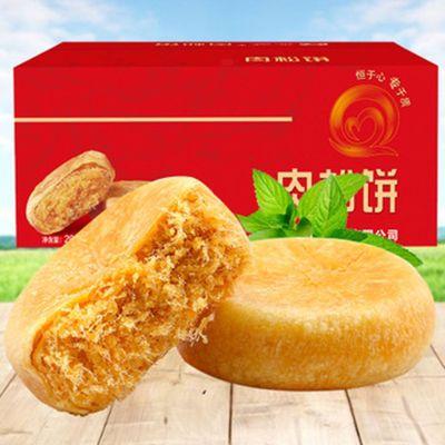 肉松饼糕点营养早餐面包点心特产零食小吃休闲食品多规格优质实惠