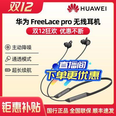 新品华为Freelace Pro无线蓝牙耳机挂脖入耳式主动降噪原装正品