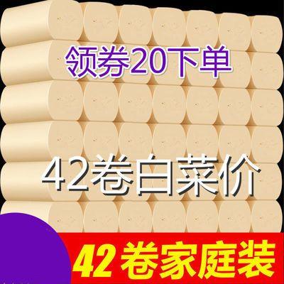 【20券下单仅需8.6】卫生纸12/28/42卷卷纸卷筒纸厕纸家庭装风韵