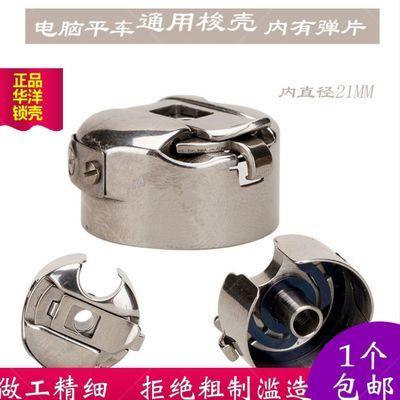 工业缝纫机配件电脑平车通用锁壳华洋带弹簧片锁皮 锁芯套