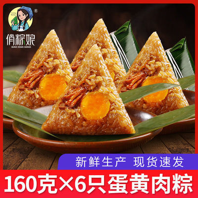 9894/蛋黄鲜肉粽子真空包装160克/只粽子肉粽蜜枣豆沙八宝甜粽礼盒批发