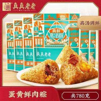 真真老老嘉兴粽子蛋黄肉粽130g*6只端午肉粽早餐速食食品浙江特产