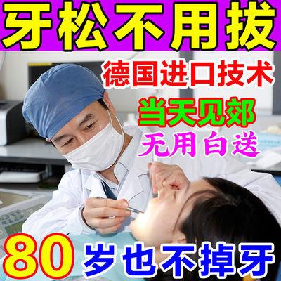 牙龈萎缩牙齿松动固齿防蛀牙牙龈肿痛出血再生牙周炎修复专用牙膏