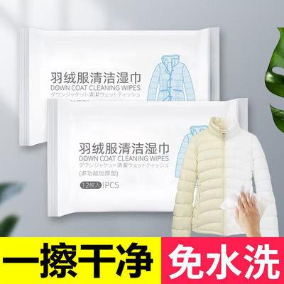 【羽绒服清洁湿纸巾】冬季干洗剂清洗剂家用免洗去污油渍洗衣神器