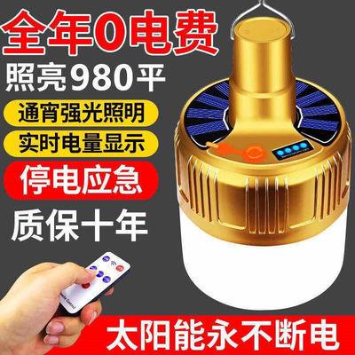 超亮LED充电灯泡太阳能照明应急家用多功能户外夜市摆地摊大容量A【3月12日发完】