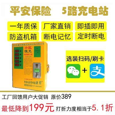 5路电瓶车充电站智能充电器刷卡投币扫码户外慢充(不自带电源线