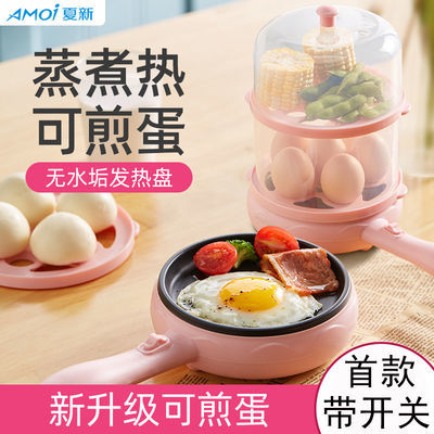 75153/煎炸蒸一体蒸蛋器自动断电煮蛋器多功能家用蒸鸡蛋羹不粘锅早餐机