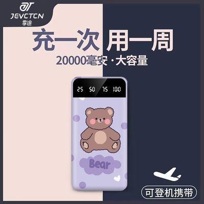 6715/正品快充大容量充电宝20000毫安苹果华为vivOPPO手机通用移动电源