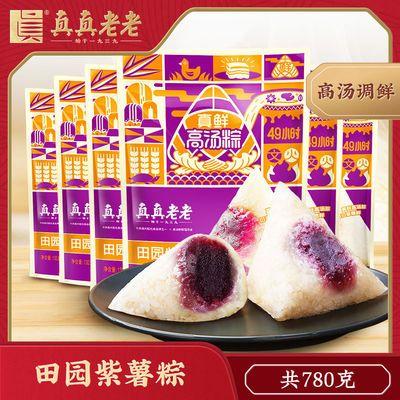 真真老老田园紫薯甜粽130g*6只浙江特产嘉兴端午粽子批发早餐速食