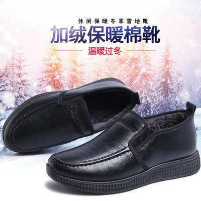 棉皮鞋男士加绒加厚PU皮鞋保暖爸爸鞋中老年轻便棉鞋