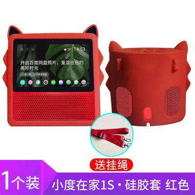 小度在家1s保护套小度1c智能音箱硅胶套NV6001全包小度在家1s外套