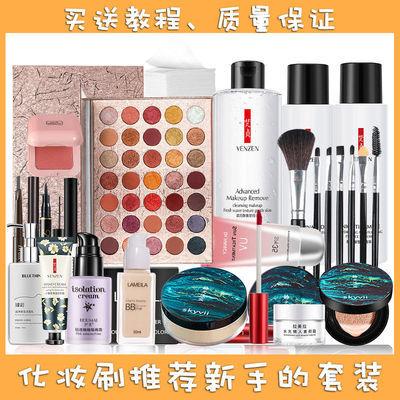 彩妆套装学生初学者美妆整套新手素颜淡妆网红一套化妆品全套盲盒