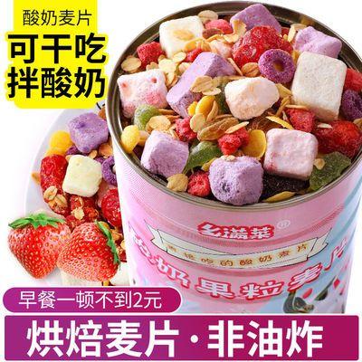 【送碗勺】酸奶水果粒燕麦片营养早餐代餐烘培即食坚果网红食品
