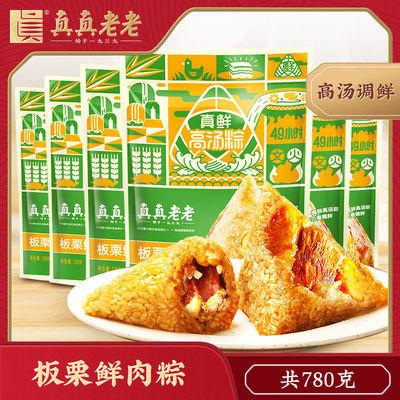 真真老老嘉兴粽子栗子肉粽130g*6只端午肉粽浙江特产早餐速食