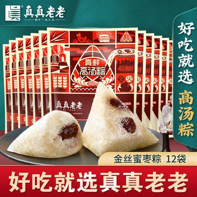 真真老老嘉兴粽子金丝蜜枣粽130g*12只端午甜粽嘉兴特产早餐速食