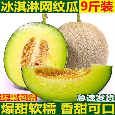 【坏果包赔】海南网纹蜜瓜哈密瓜玫珑瓜口口蜜静冈甜瓜新鲜水果
