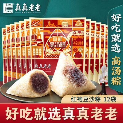 真真老老红袍豆沙粽130g*12只端午甜粽浙江特产嘉兴粽子早餐速食