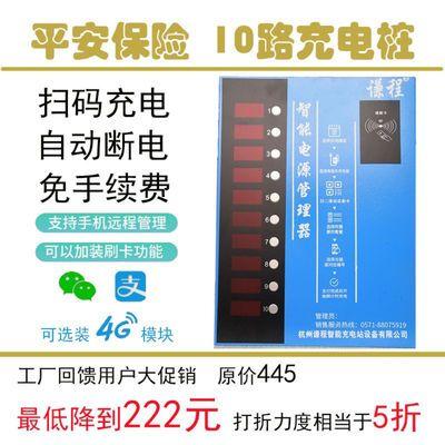 谦程10路电瓶车充电桩扫码充电户外智能小区慢充(不自带电源线)