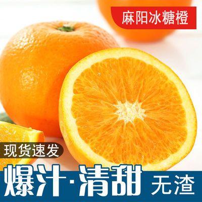宝贝【[小身材大甜蜜]湖南麻阳冰糖橙当季新鲜水果橙子水果净重3/5/9斤】的主图,点击查看该宝贝的拼多多优惠券领取链接!