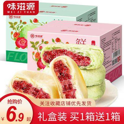 味滋源 玫瑰鲜花饼500g云南特产玫瑰花饼糕点点心夜宵早餐零食品