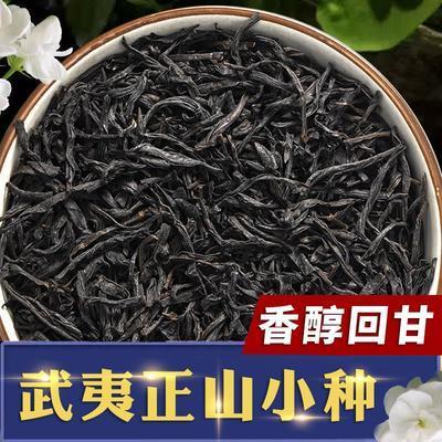 特级正山小种2021新茶正宗武夷山养胃蜜香浓香型高山红茶袋装250g