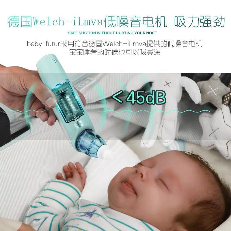 75776-babyfutur电动吸鼻器婴儿新生婴幼儿童宝宝专用家用吸鼻涕屎神器-详情图