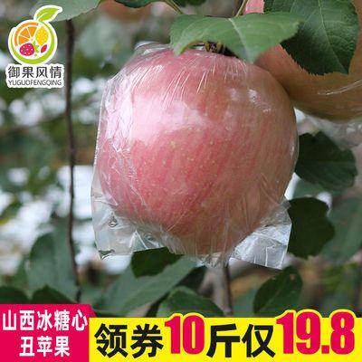 【冰糖心】山西膜袋冰糖心丑苹果红富士新鲜应季水果脆甜整箱批发