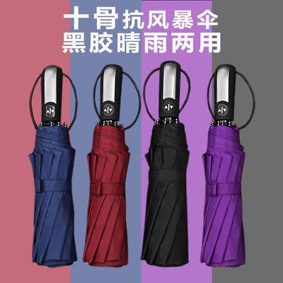 全自动雨伞三折折叠伞晴雨两用黑胶防晒加固加大学生广告礼品雨伞