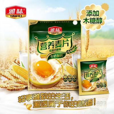 雅味冲饮营养甜麦片牛奶加钙学生早餐代餐免煮即食燕麦片独立包装